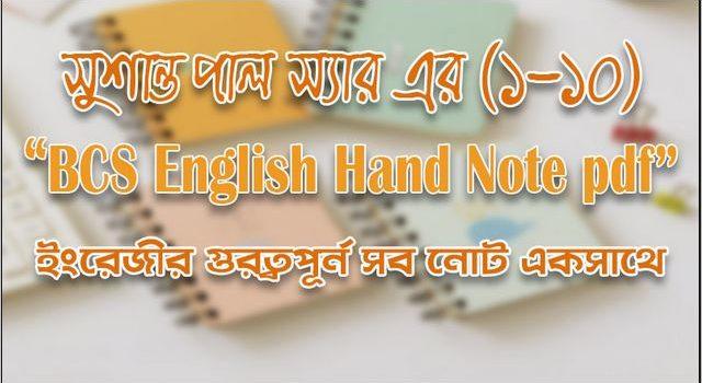 সুশান্ত পালের 1-10 ইংরেজি Hand Note Pdf Download করুন