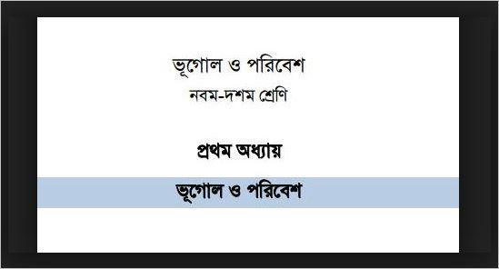 ভূগোল ও পরিবেশ বিষয়ে সামাদ ভাইয়ের নোটটি (PDF ফাইল)