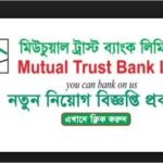 Trust Bank-এ বিভিন্ন অফিসার পদে নতুন নিয়োগ বিজ্ঞপ্তি প্রকাশ