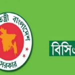 আজ ৩৮তম বিসিএস রিটেন  Bangladesh Affairs প্রশ্ন ও সমাধান দেখুন এইখানে