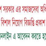 #জব-নিউজঃ এসএসসি পাশে সমাজসেবা অধিদপ্তরের অধীনে নিয়োগ বিজ্ঞপ্তি