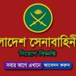 ব্রেকিং নিউজ: ৬৬৮ পদে বাংলাদেশ সেনাবাহিনীতে বেসামরিক (সিভিল) এর নতুন নিয়োগ বিজ্ঞপ্তি প্রকাশ