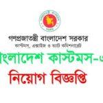 ব্রেকিং নিউজ: বাংলাদেশ কাস্টম হাউজ-এ বিশাল নিয়োগ বিজ্ঞপ্তি প্রকাশ