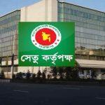 #Jobs_News: বাংলাদেশ সেতু কর্তৃপক্ষের নতুন নিয়োগ বিজ্ঞপ্তি প্রকাশ