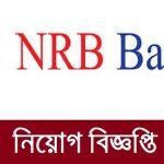#জব_নিউজঃ ম্যানেজমেন্ট ট্রেইনি পদে এনআরবি (NRB BANK) ব্যাংকে নিয়োগ বিজ্ঞপ্তি প্রকাশ