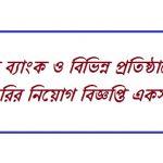 চলমান ব্যাংক ও বিভিন্ন প্রতিষ্ঠানের ৩১ টি চাকরির নিয়োগ বিজ্ঞপ্তি একসাথে
