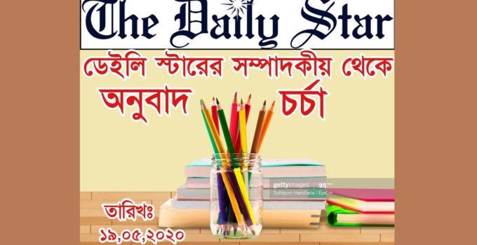 The Daily Star Editorial থেকে ইংরেজি থেকে বাংলা অনুবাদ। যা ব্যাংক ও বিসিএসে কাজে দিবে