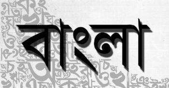 বিগত সালের বাংলা অংশের বারবার আসা ৫০০টি প্রশ্নোত্তর একসাথে