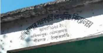 সরকারি চাকরি করেন ঠাকুরগাঁওয়ে, স্বামীসহ বাস করেন ভারতে
