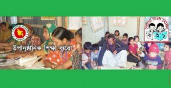 উপানুষ্ঠানিক শিক্ষা ব্যুরোতে চাকরির সুযোগ, বেতন ২৪ হাজার